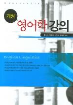 영어학 강의