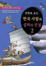 만화로 보는 한국 사찰의 설화와 전설. 2
