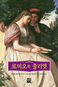 로미오와 줄리엣(문고판)