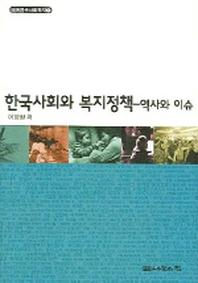 한국사회와 복지정책(역사와 이슈)