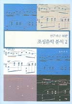 연주자를 위한 조성음악 분석 2