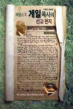 제임스 S 게일 목사의 게일 목사의 선교편지(제임스 S.)