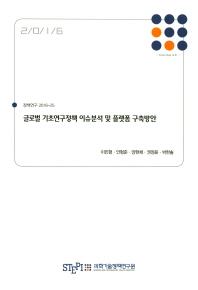 글로벌 기초연구정책 이슈분석 및 플랫폼 구축방안