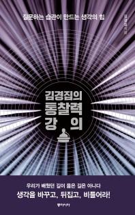 김경집의 통찰력 강의