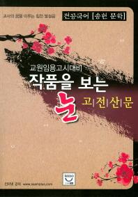 전공국어 송헌 문학 작품을 보는 눈: 고전산문