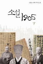 소설 1905(하)