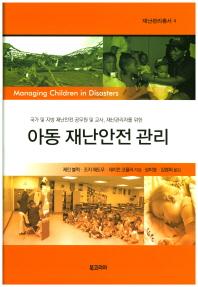 아동 재난안전 관리