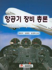 항공기 장비 총론