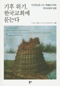 기후 위기, 한국교회에 묻는다