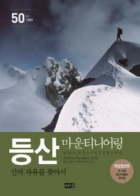 등산 마운티니어링(50주년 기념판)
