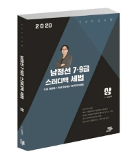 남정선 세법(개론)상(2020)