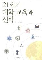 21세기 대학 교육과 신학
