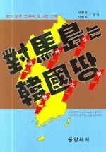 대마도는 한국땅