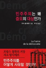 민주주의는 왜 증오의 대상인가