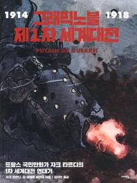그래픽노블 제1차 세계대전 1914-1918