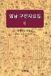 영남 구전자료집4(경상남도 하동군)