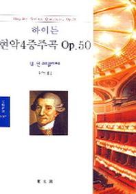 하이든 현악4중주곡 Op.50(문예신서1007)