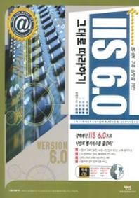 IIS 6.0 그대로 따라하기(웹서버 구축 실무를 위한)(CD 1장포함)