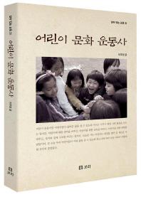 어린이 문화 운동사