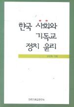 한국 사회와 기독교 정치 윤리