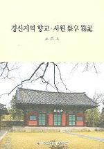 경산지역 향교 서원 제향홀기