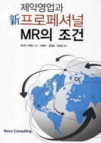 제약영업과 신프로페셔널 MR의 조건