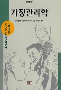 가정관리학