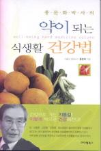 홍문화 박사의 약이 되는 식생활 건강법
