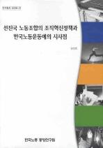 선진국 노동조합의 조직혁신정책과 한국노동운동에의 시사점
