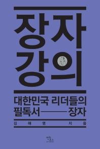 장자 강의