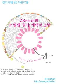 ZBrush와 노멀맵 실사 캐릭터 2부(DVD)