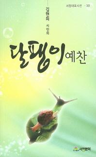 김현희 시인의 달팽이 예찬