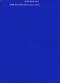 오작동 라이브러리 Malfunction Library(SeMA BLUE 2014)