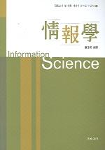 정보학(입법고시 및 각종 사서직 공무원 수험서)