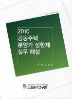 공동주택분양가 상한제 실무해설(2010)
