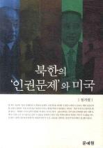 북한의 인권문제와 미국
