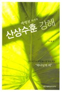 박영선 목사의 산상수훈 강해