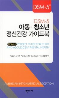 DSM-5 아동 청소년 정신건강 가이드북