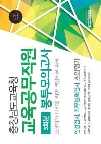 충청남도교육청 교육공무직원 봉투모의고사 3회분(2021)