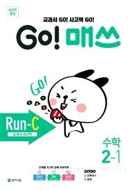Go! 매쓰 초등 수학 2-1(Run-C 교과서 사고력)(2021)