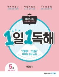 1일 1독해 사회탐구. 5
