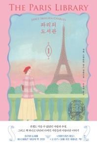 파리의 도서관. 1