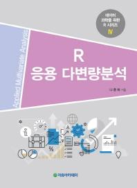 R 응용 다변량분석