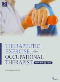 작업치료사를 위한 운동치료학
