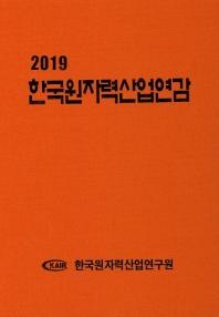 한국원자력산업연감(2019)