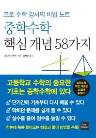 중학수학 핵심 개념 58가지