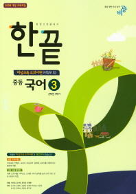 한끝 중학 국어3(2학년 1학기)(비상교육 교과서편 한철우 외)(2018)