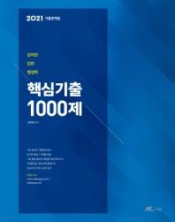 김덕관 강한 행정학 핵심기출 1000제 기출문제집(2021)