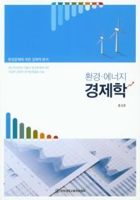 환경 에너지 경제학