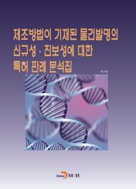 제조방법이 기재된 물건발명의 신규성 진보성에 대한 특허 판례 분석집